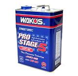 【在庫有】WAKO'S ワコーズ(和光ケミカル) 4サイクルエンジンオイル プロステージS 4L 0W-30 PRO-S30/E225