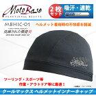 【在庫有】モトベース(MOTOBASE)快適クールマックスヘルメットインナーキャップ/MBHIC-01