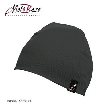 【在庫有】【送料無料】[同梱・代引不可]モトベース(MOTO BASE)吸汗・速乾 快適 クールマックス(R) ヘルメットインナーキャップ (ニット帽タイプ)/MBHIC-02