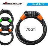 【送料無料】【在庫有】モトベース(MOTO BASE)盗難防止用品 高品質 モトロックシリーズ ダイヤル式ワイヤーロック(LED付)MBLC-DYL-01(φ12mm/70cmモデル)