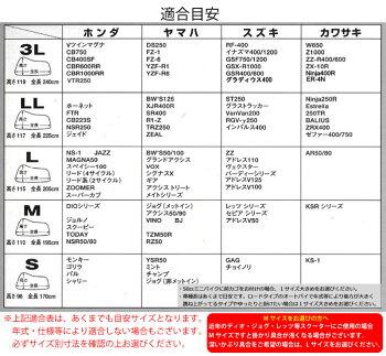 【送料無料】OSS格安・定番鍵穴付タフタバイクカバー(ボディーカバー・車体カバー)【SMLLL3L】
