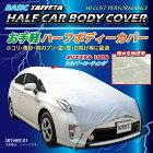 【処分品】自動車用お手軽ハーフボディーカバー車体カバー