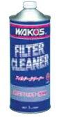 WAKO'S ワコーズ(和光ケミカル) FC フィルタークリーナー 1L/V460
