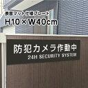 防犯カメラ作動中 24H SECURITY SYSTEM プ...