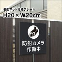 防犯カメラ作動中プレート 看板【マットブラック】H20×W2...