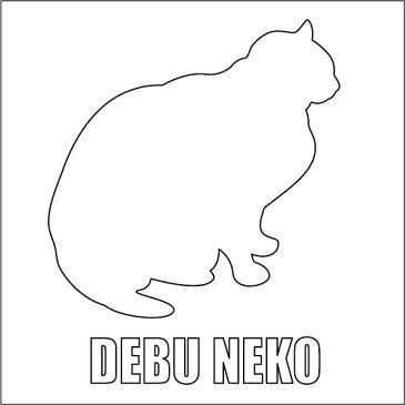 □DEBU猫ステッカー (ネームは入りません)/ぷにぷにおなかが可愛すぎ♪でぶ猫ファン必見☆でぶ猫ステッカー【楽ギフ_包装】