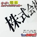 カッティングステッカー 作成 縦3cm〜5cm 漢字 ひらが...