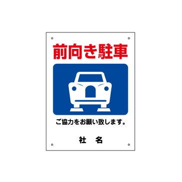 ご協力お願いサイン【前向き駐車】サイズH400×W300mm/gky-03s