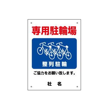 ご協力お願いサイン【駐輪場】サイズH400×W300mm/gky-04s