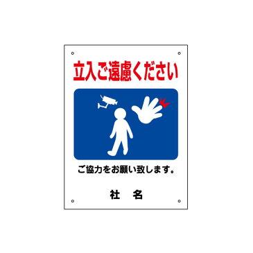 ご協力お願いサイン【立入禁止】サイズH400×W300mm/gky-05s