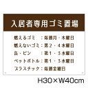 入居者専用ゴミ置き場 H30cm×W40cm / 看板 ゴミ ごみ 分別 収集日 時間 表示看板 ゴミ箱 G-10-30
