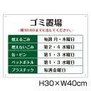 ゴミ置場 H30cm×W40cm / 看板 ゴミ ごみ 分別 収集日 時間 表示看板 ゴミ箱 G-13-30