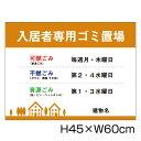 入居者専用ゴミ置き場 H45cm×W60cm / 看板 ゴミ ごみ 分別 収集日 時間 表示看板 ゴミ箱 G-15
