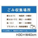 ごみ収集場所 H30cm×W40cm / 看板 ゴミ ごみ 分別 収集日 時間 表示看板 ゴミ箱 G-16-30
