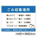 ごみ収集場所 H45cm×W60cm / 看板 ゴミ ごみ 分別 収集日 時間 表示看板 ゴミ箱 G-16
