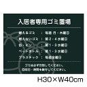 入居者専用ゴミ置場 H30cm×W40cm / 看板 ゴミ ごみ 分別 収集日 時間 表示看板 ゴミ箱 G-18-30