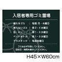 入居者専用ゴミ置場 H45cm×W60cm / 看板 ゴミ ごみ 分別 収集日 時間 表示看板 ゴミ箱 G-18