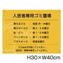 入居者専用ゴミ置場 H30cm×W40cm / 看板 ゴミ ごみ 分別 収集日 時間 表示看板 ゴミ箱 G-19-30
