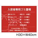 入居者専用ゴミ置場 H30cm×W40cm / 看板 ゴミ ごみ 分別 収集日 時間 表示看板 ゴミ箱 G-20-30