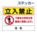 看板風注意ステッカー【立ち入り禁止】TO-32ST