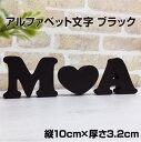 【アルファベット文字 ブラック 100 厚さ30】 アルファベット オ...