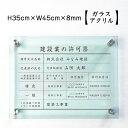 建設業の許可票 【 ガラスアクリル 8mm 】H35×W45
