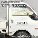 マグネットシート H10×W40m 厚み0.8mm / 車 トラック 営業車 ...