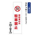 契約者以外駐車禁止 ピクト表示 /H30×W8cm ステッカー 看板ステッカー 商品番号:ATT-105stt