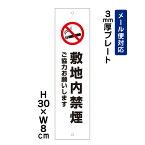 敷地内禁煙 ご協力お願いします。 ピクト表示 /H30×W8cm プレート 看板プレート 商品番号:ATT-1403t