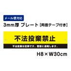 【両面テープ付き】 不法投棄禁止 不法投棄は犯罪です。警察に通報します。 ピクト表示 /H8×W30cm プレート 看板プレート 商品番号:ATT-903-r