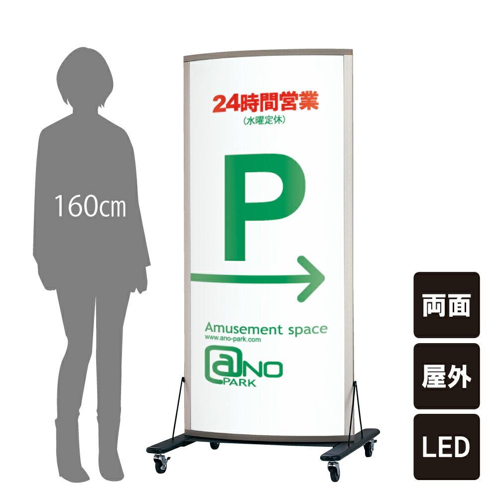 LED電飾スタンド / 屋外 キャスター付き スタンド看板 電飾置き看板 LED照明付き看板 電飾看板 内照式看板 スタンドサイン RSS-79L:看板ならいいネットサイン
