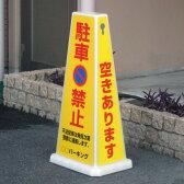 置き看板【駐車禁止】 メッセージスタンドワイド MSW-T-1