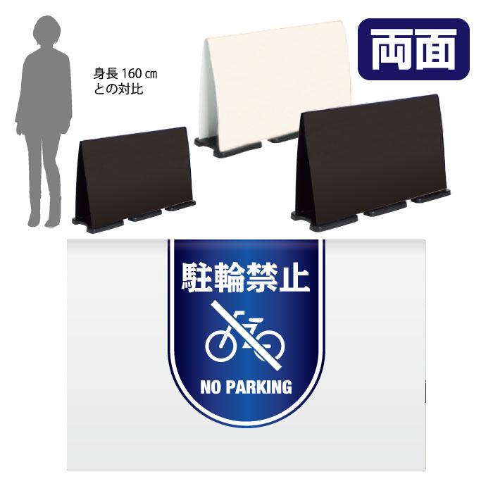 ミセルフラパネルビッグワイド ハーフ両面 NO PARKING / 駐輪禁止 駐輪ご遠慮ください 置き看板 スタンド看板 /OT-558-225-FW015:看板ならいいネットサイン