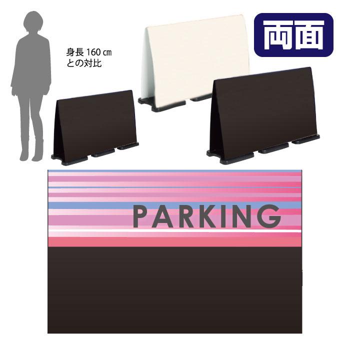 ミセルフラパネルビッグワイド ハーフ両面 PARKING / 駐車場 置き看板 スタンド看板 /OT-558-225-FW028:看板ならいいネットサイン