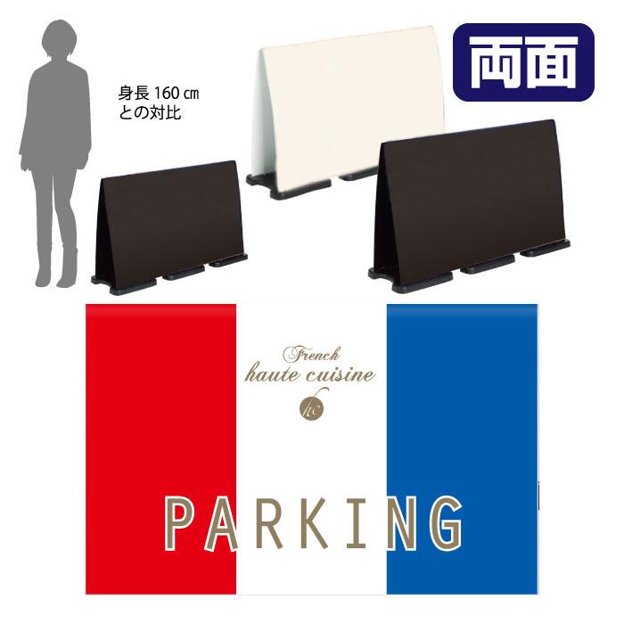 ミセルフラパネルビッグワイド フル両面 NO PARKING / 駐車禁止 駐車ご遠慮ください 置き看板 スタンド看板 /OT-558-227-FW311:看板ならいいネットサイン