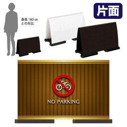 ミセルフラパネルワイド フル片面 NO PARKING / 駐輪禁止 駐輪ご遠慮ください 置き看板 立て看板 スタンド看板 /OT-558-222-FW329
