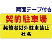 両面テープ付き【 契約駐車場・契約者以外駐車禁止 】 お手軽 プレート OPB-102-r