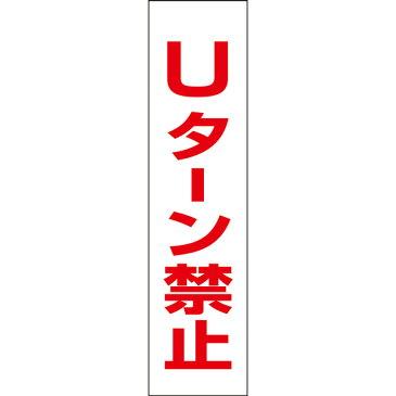 【 Uターン禁止 】 お手軽 プレートH40×W10cm OP-28T