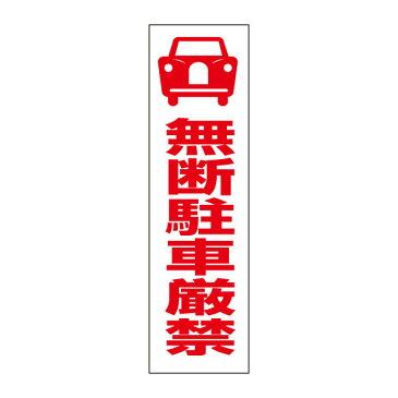 お手軽!注意ステッカー【無断駐車厳禁】H35×W10cm PKTOP-15STT