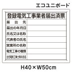 登録電気工事業者届出済票 H40×W50cm / 法令許可票 表示板 標識 看板 パネル 電気工事業 営業所 施工 登録票