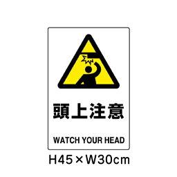 ▼ 頭上注意 JIS規格安全標識 2018年改正版 H45×W30cm / 看板 プレート 標識 エコユニボード un-802-411A