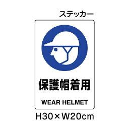 ▼ 保護帽着用 JIS規格安全標識 2018年改正版 H30×W20cm / 標識 ステッカー シール un-803-602a