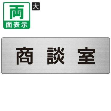 商談室 室名表示板 大 【両面】 アルミ / 面談室 / 室名表示板 / 壁面表示 / ドア表示 / rs7-73-r