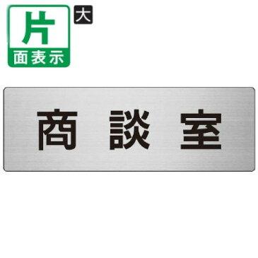 ▼ 商談室 室名表示板 大 【片面】 アルミ / 面談室 / 室名表示板 / 壁面表示 / ドア表示 / rs7-73
