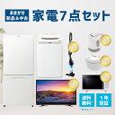 冷蔵庫 洗濯機 レンジ ケトル 掃除機 炊飯器 液晶テレビ 家電セット 一人暮らし 単身 新生活 新生活応援セット