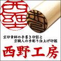京の手彫り仕上印鑑実印 西野工房