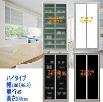 食器棚幅100cm実寸幅96.3cm奥行45高さ200ハイタイプ引き戸ホワイトブラウン開梱設置送料無料