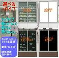 【完成品】幅100食器棚引き戸キッチンボードスライド扉食器収納家電収納台所キッチン収納木製ホワイト/ミストガラス