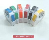 【DYMO】ダイモテープ(マットテープ)9mm×3m