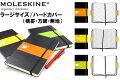 【MOLESKINE】モールスキン/モレスキンクラシックラージサイズラインノートブック
